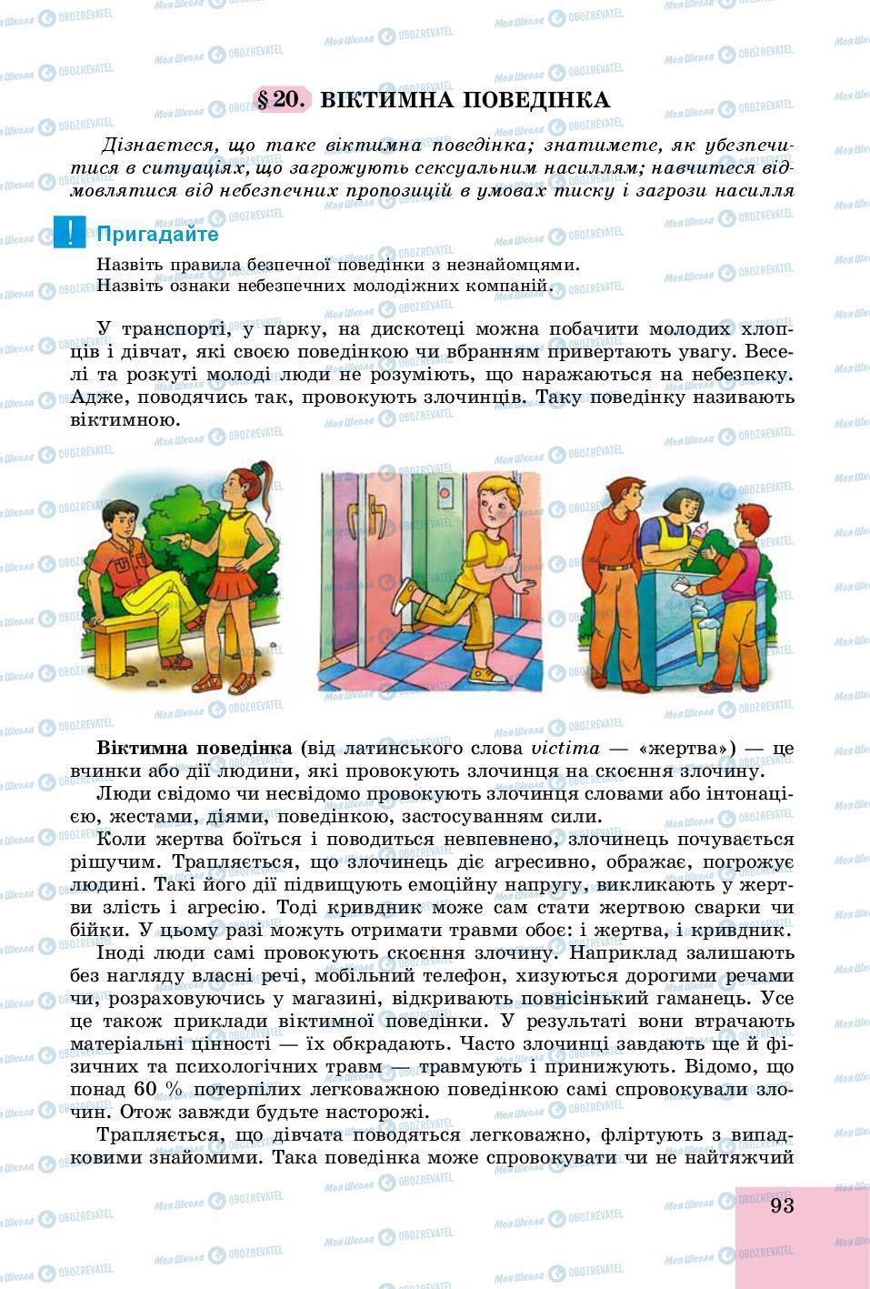 Підручники Основи здоров'я 8 клас сторінка 93