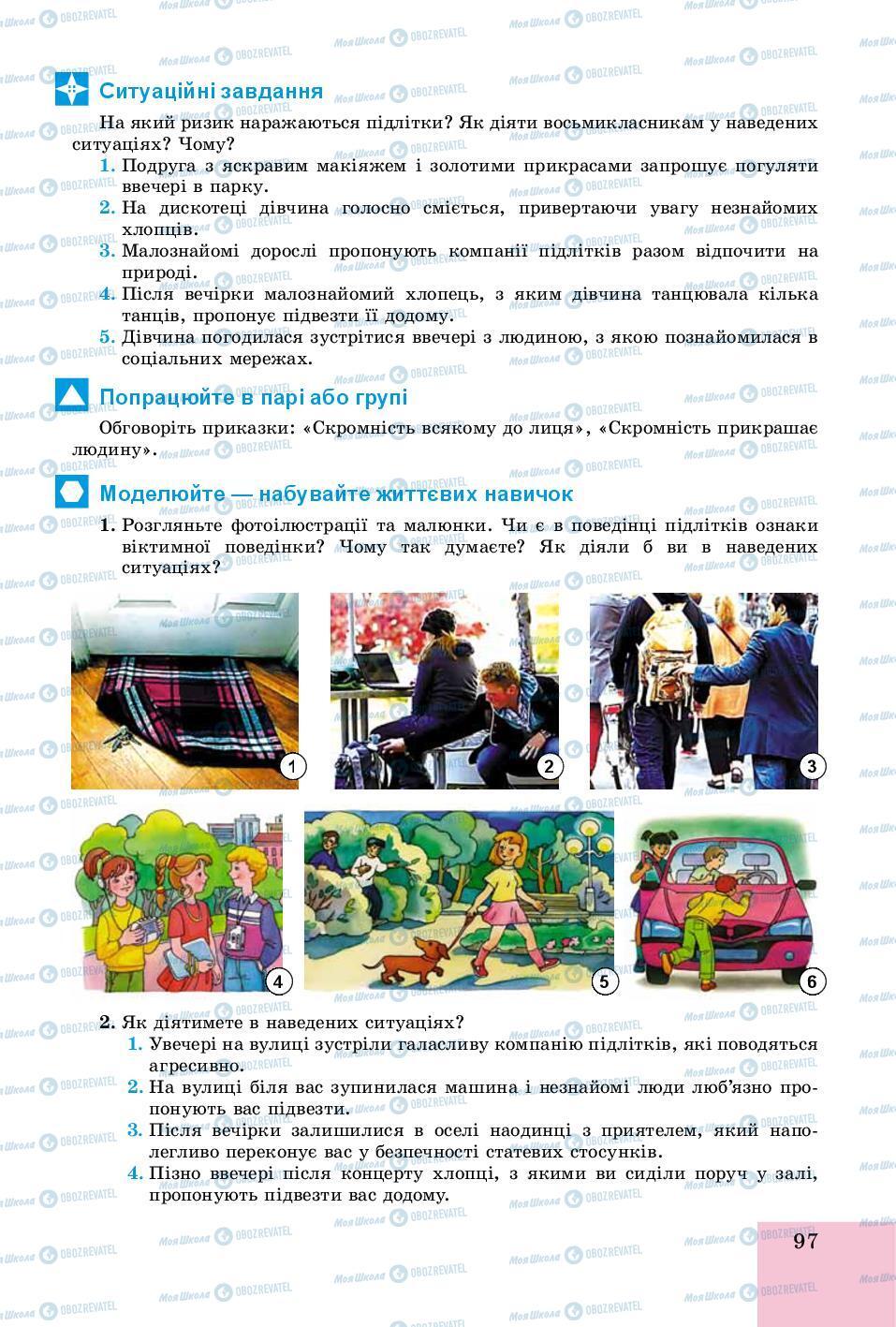 Учебники Основы здоровья 8 класс страница 97