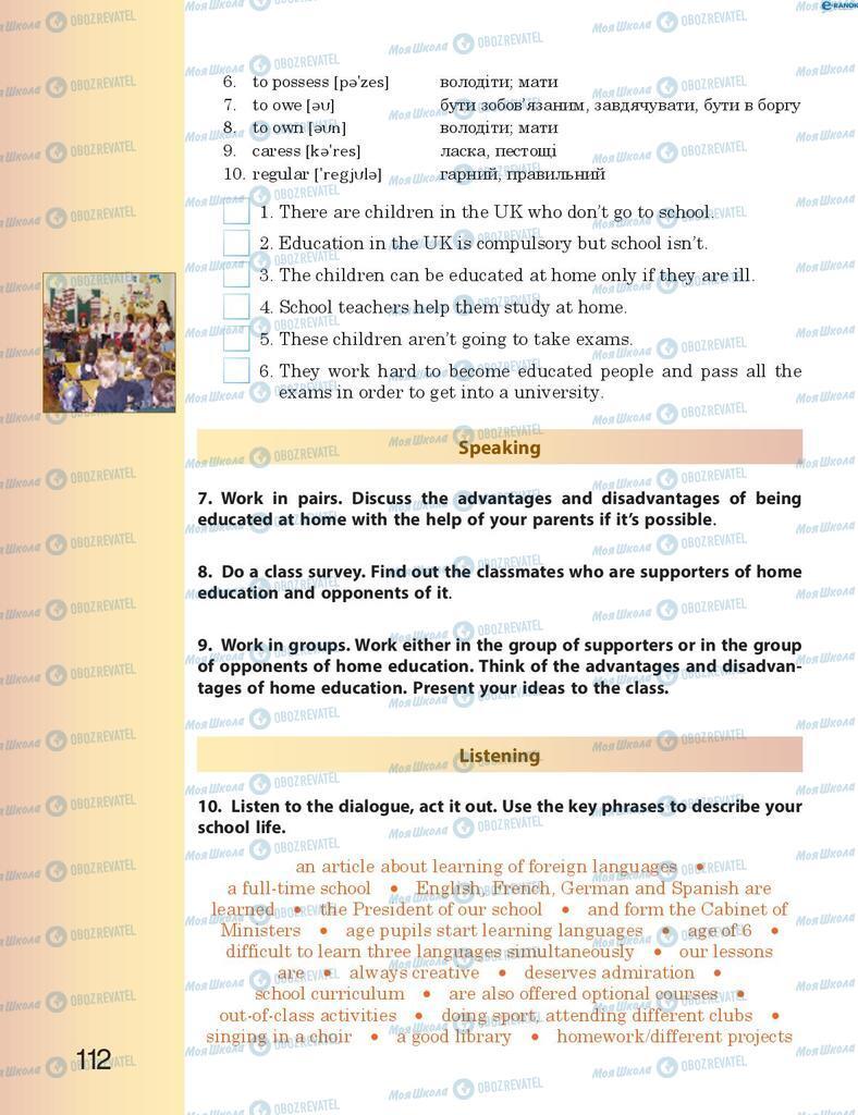 Підручники Англійська мова 8 клас сторінка 112