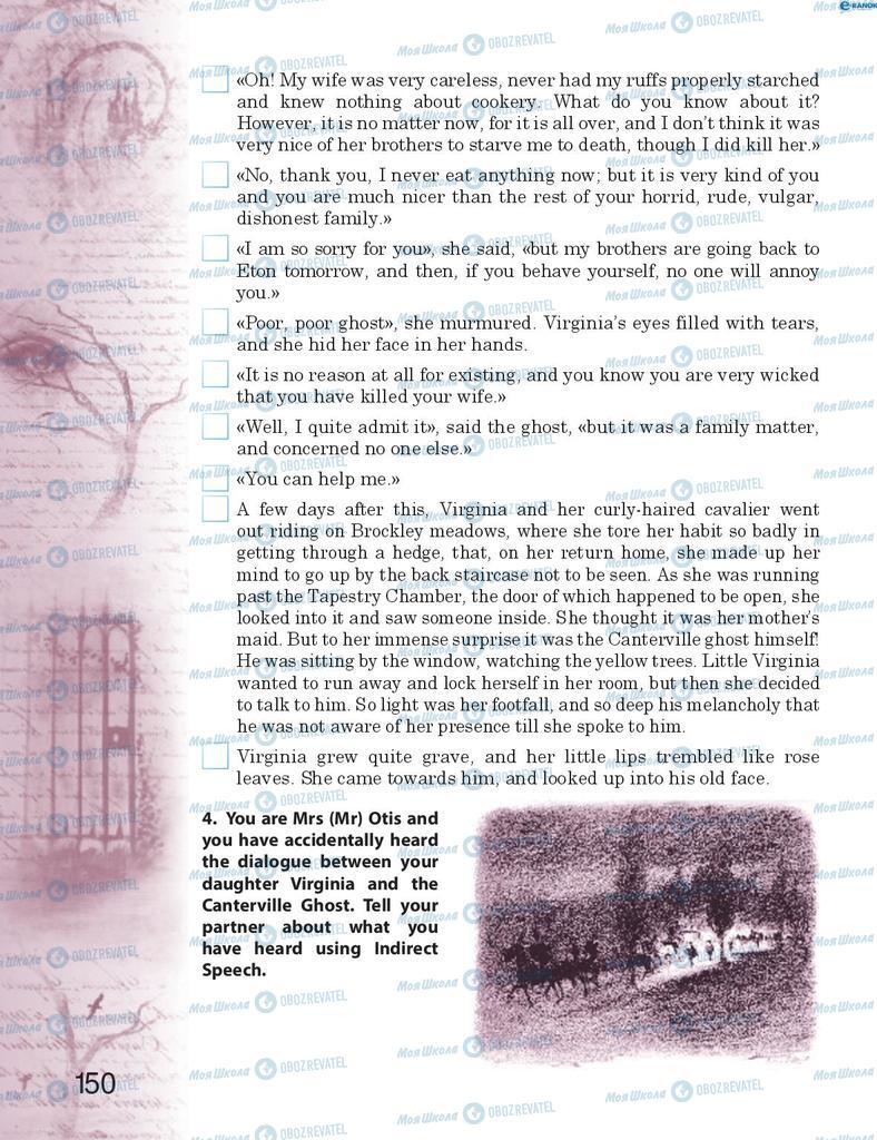 Підручники Англійська мова 8 клас сторінка  150