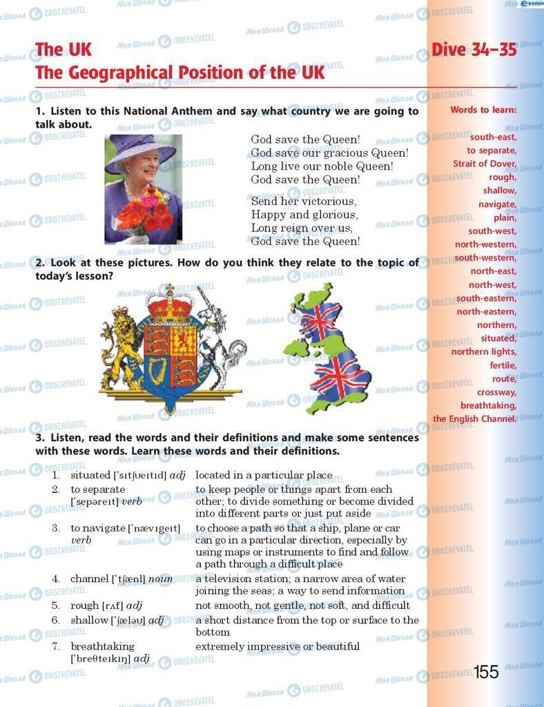 Учебники Английский язык 8 класс страница 155