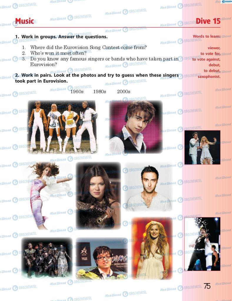 Підручники Англійська мова 8 клас сторінка 75