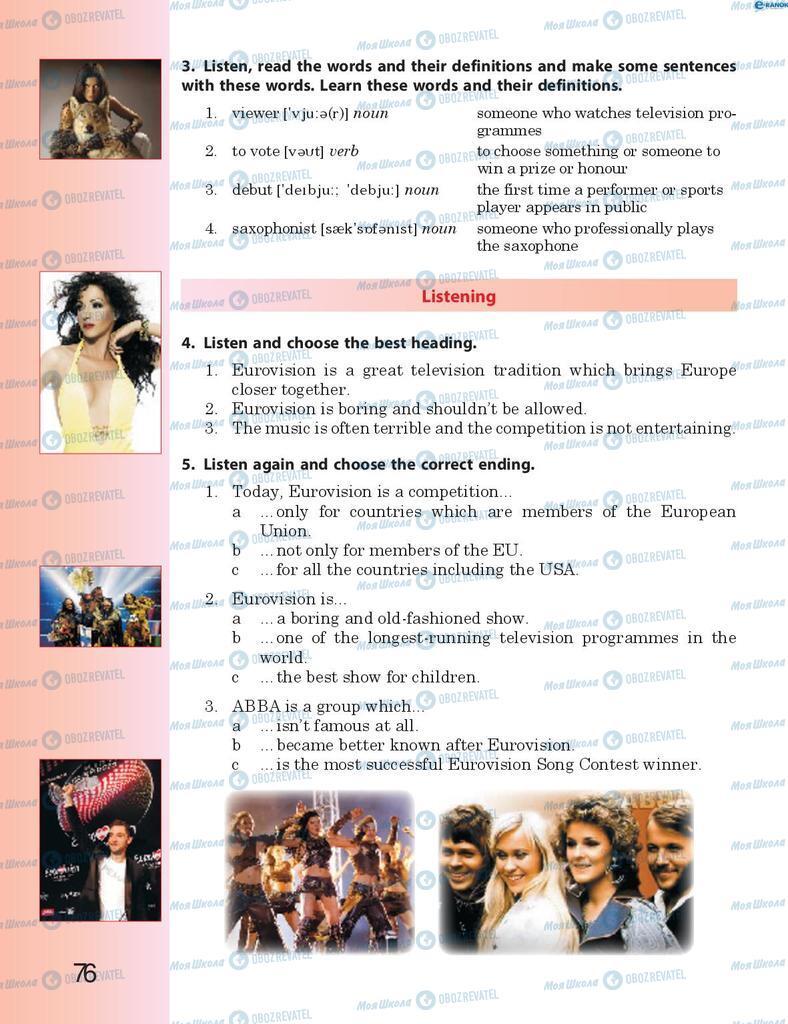 Підручники Англійська мова 8 клас сторінка  76