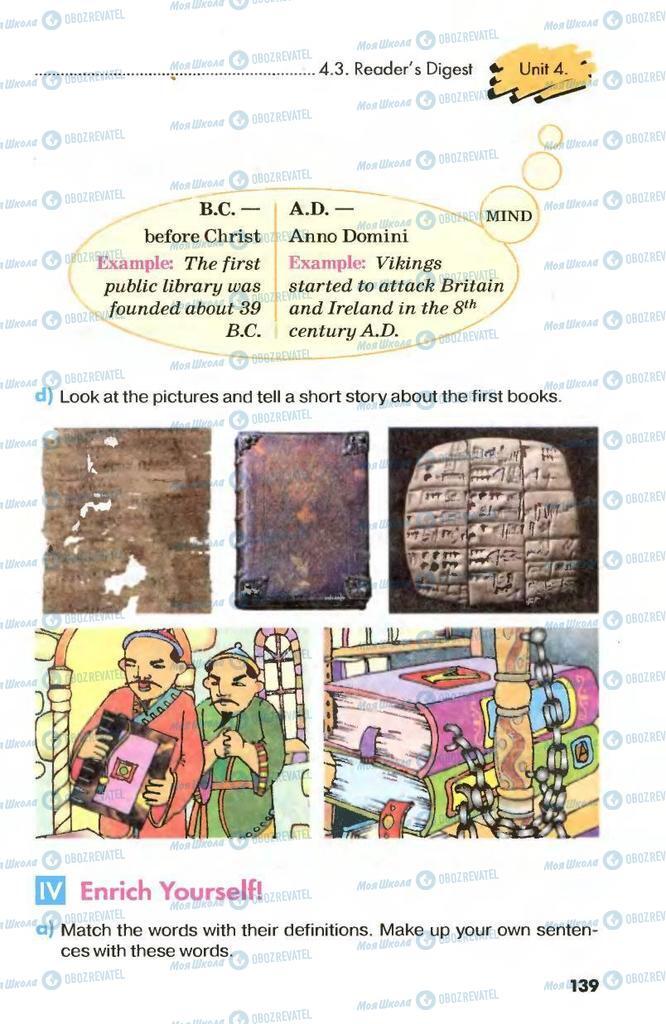 Учебники Английский язык 8 класс страница 139