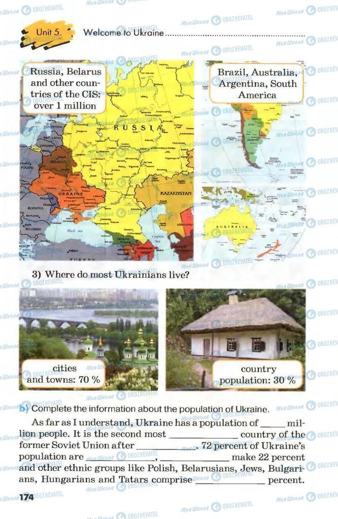 Учебники Английский язык 8 класс страница 174