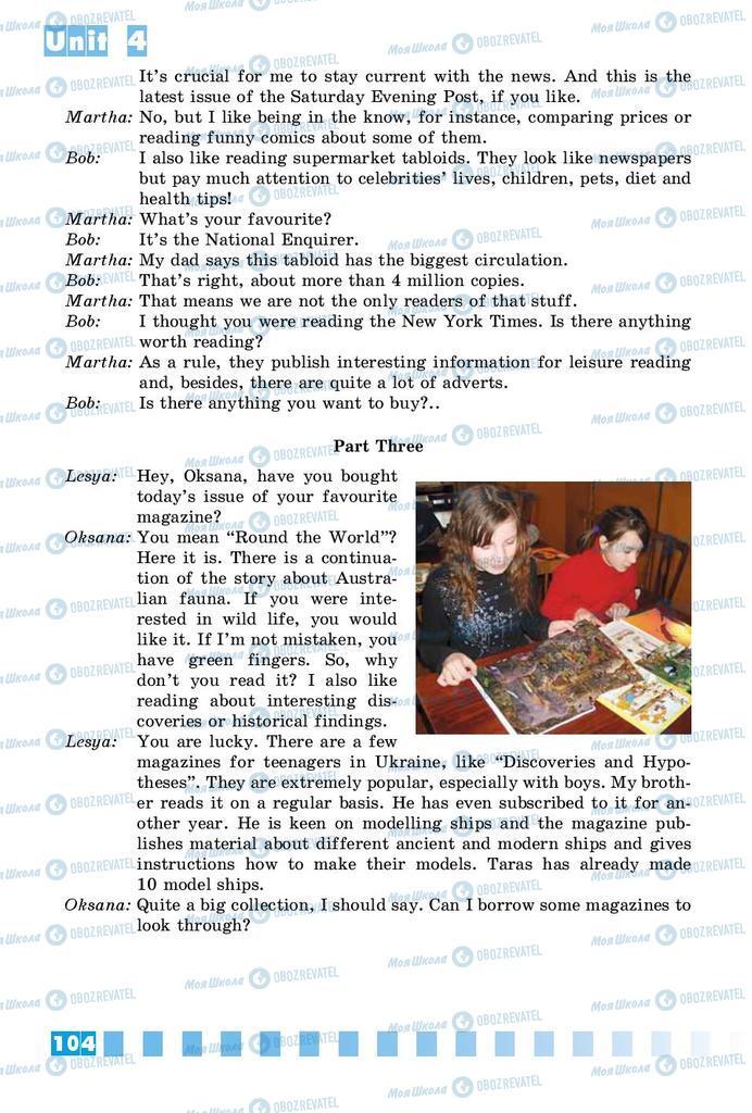 Підручники Англійська мова 8 клас сторінка 104