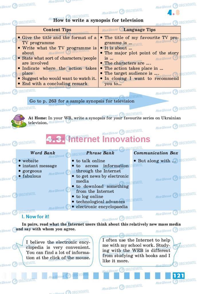 Підручники Англійська мова 8 клас сторінка 121