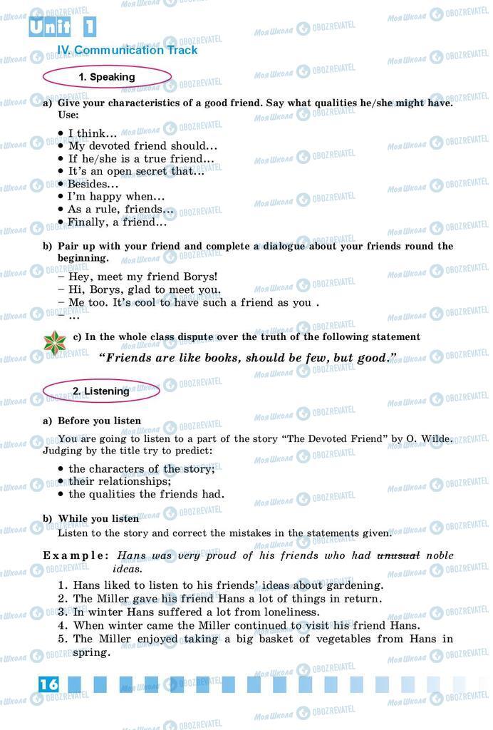 Підручники Англійська мова 8 клас сторінка 16