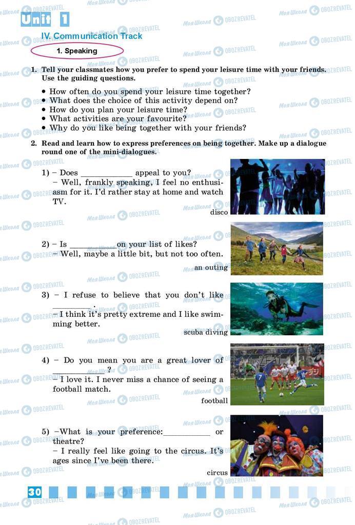Підручники Англійська мова 8 клас сторінка 30