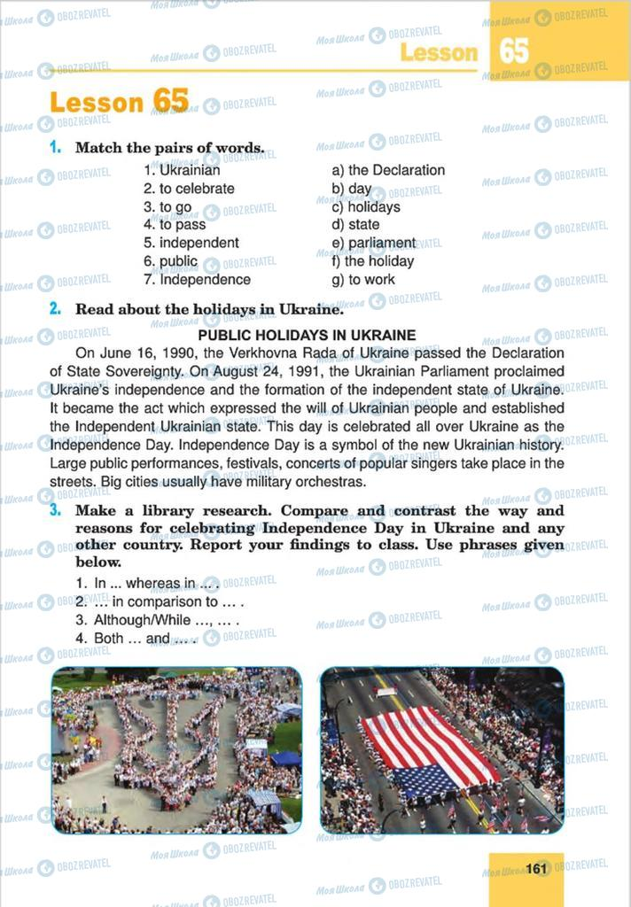 Учебники Английский язык 8 класс страница 161