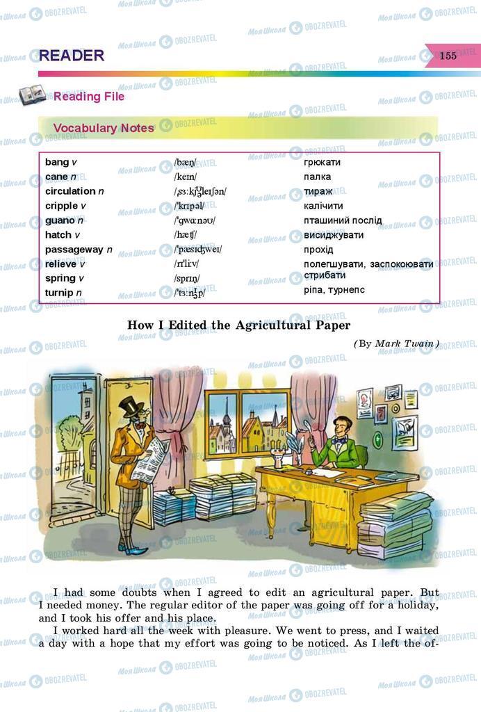 Підручники Англійська мова 8 клас сторінка 155