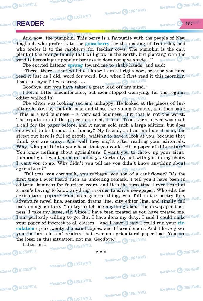 Учебники Английский язык 8 класс страница 157