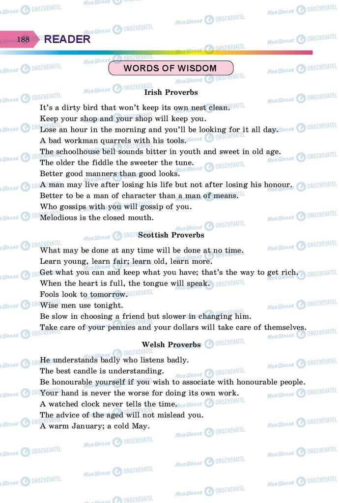 Учебники Английский язык 8 класс страница 188