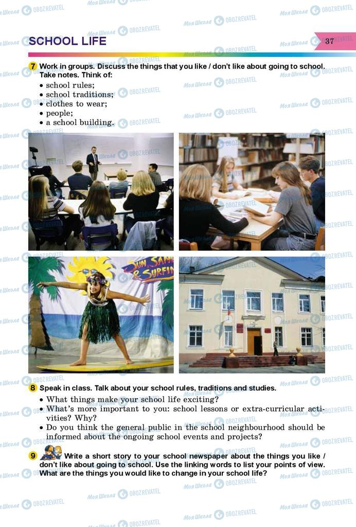 Підручники Англійська мова 8 клас сторінка 37