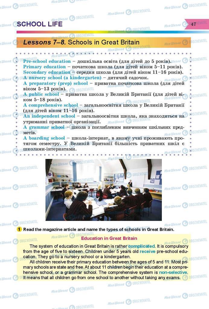 Підручники Англійська мова 8 клас сторінка 47