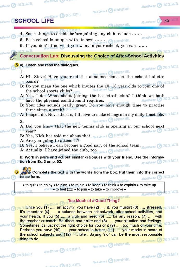 Підручники Англійська мова 8 клас сторінка 53