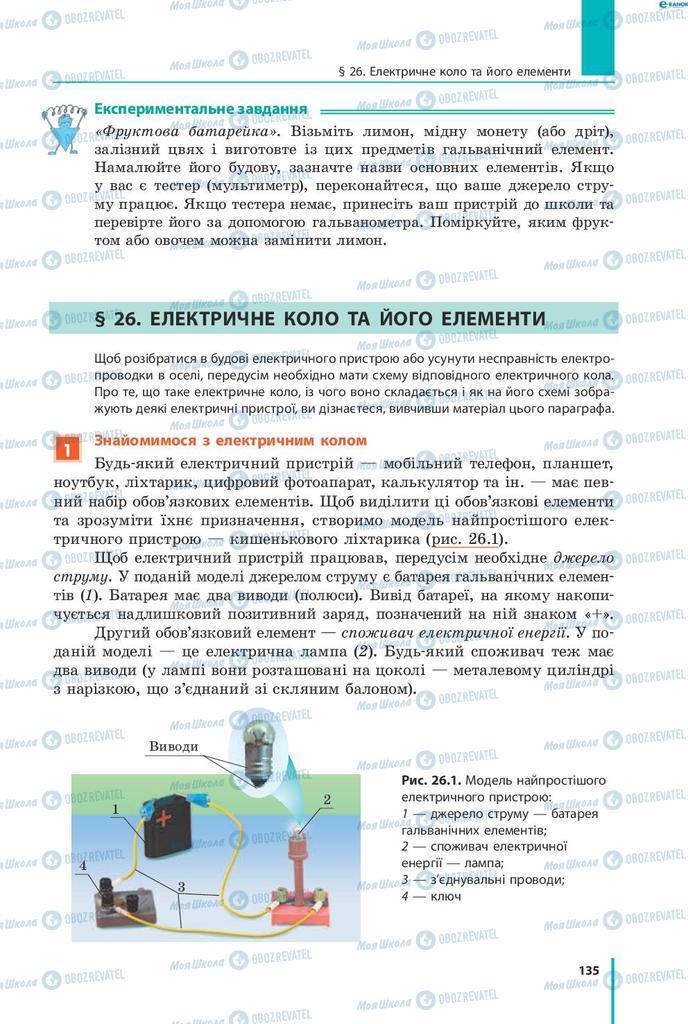 Підручники Фізика 8 клас сторінка  135