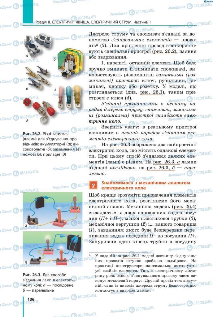 Підручники Фізика 8 клас сторінка 136