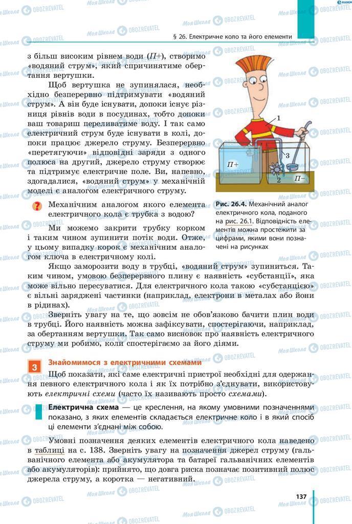 Підручники Фізика 8 клас сторінка 137