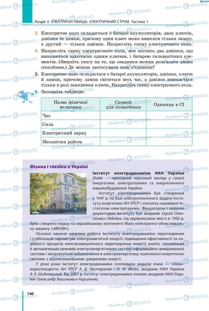 Підручники Фізика 8 клас сторінка 140