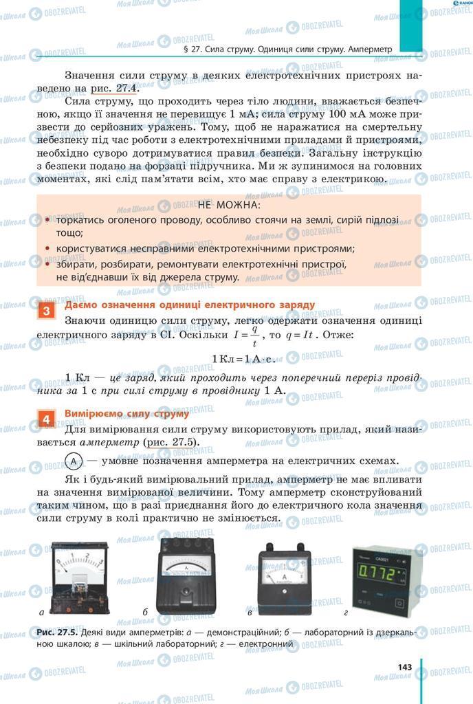 Підручники Фізика 8 клас сторінка 143
