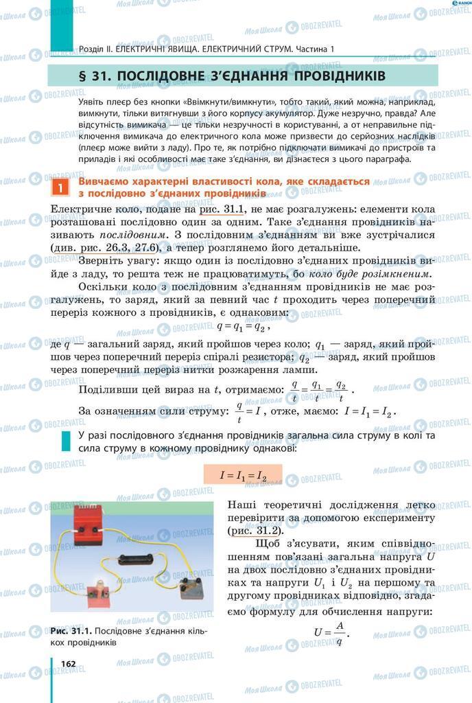 Учебники Физика 8 класс страница 162