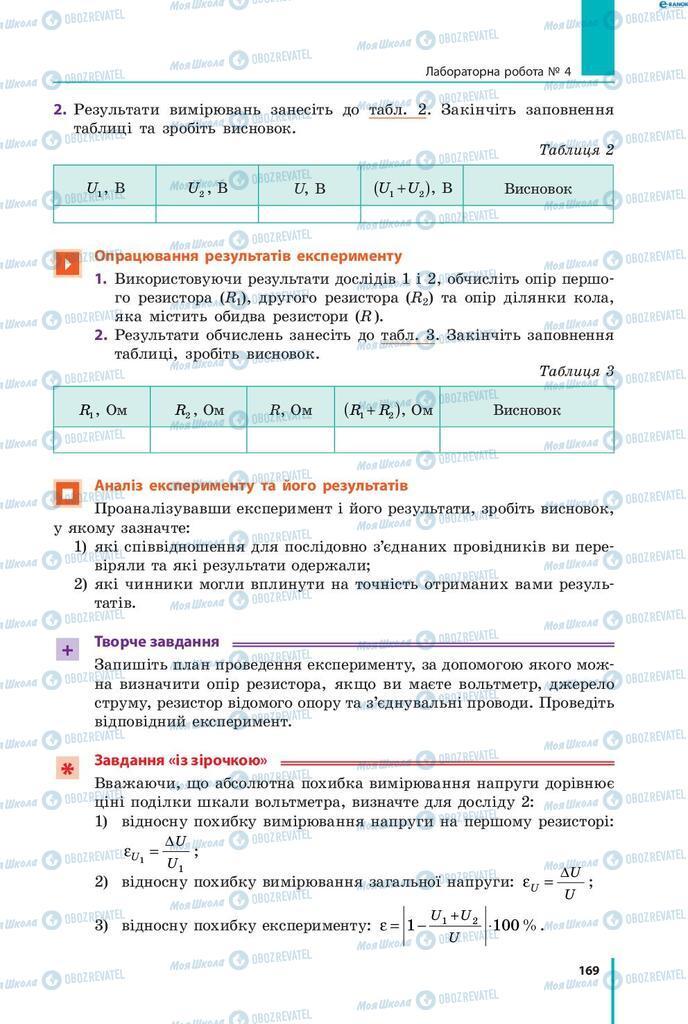 Учебники Физика 8 класс страница 169
