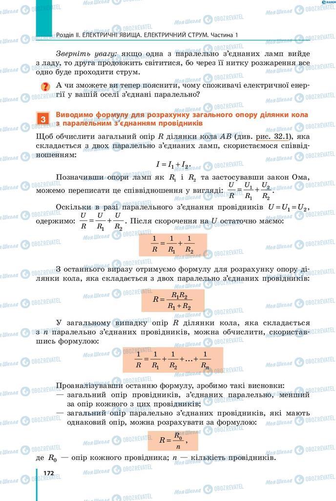 Учебники Физика 8 класс страница 172