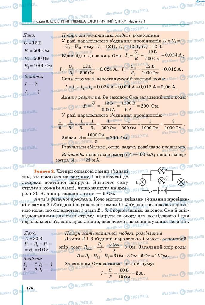 Учебники Физика 8 класс страница 174