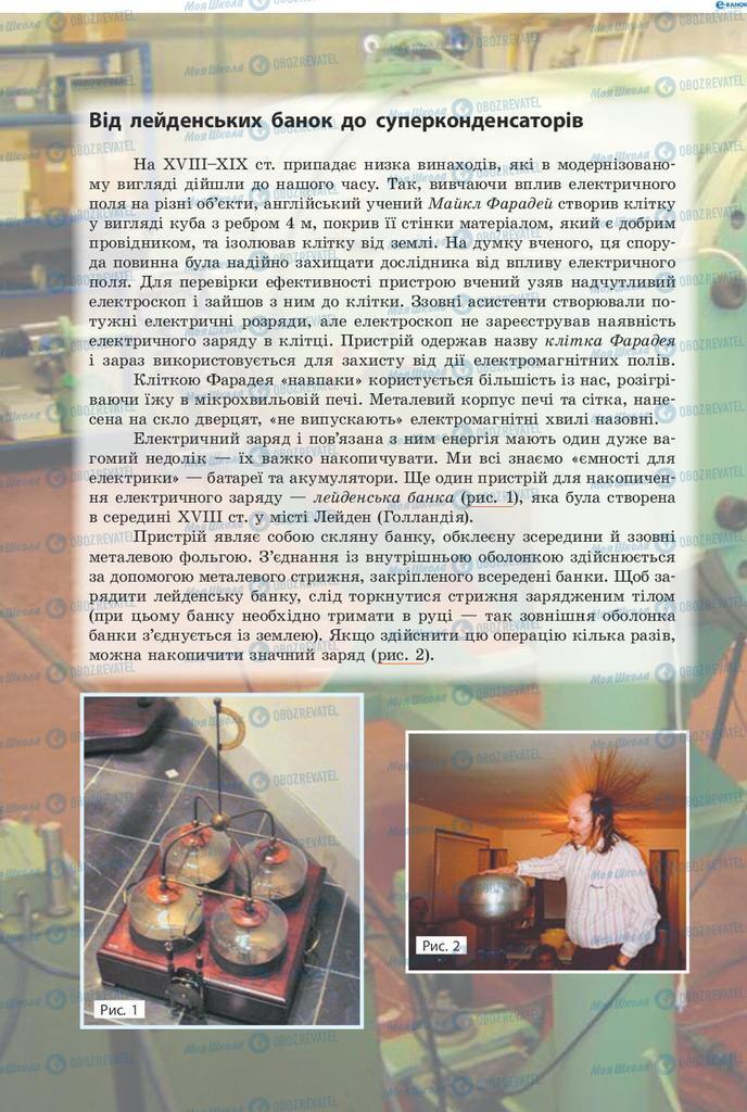 Учебники Физика 8 класс страница  224