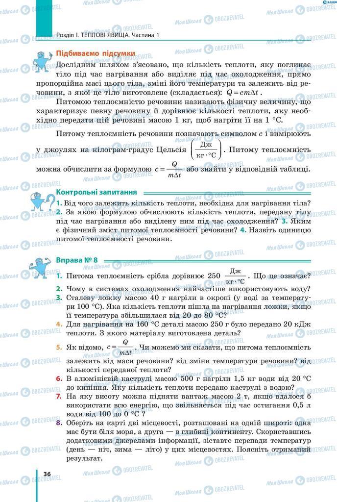 Учебники Физика 8 класс страница 36