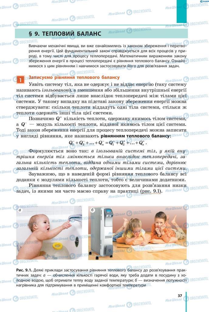 Підручники Фізика 8 клас сторінка  37