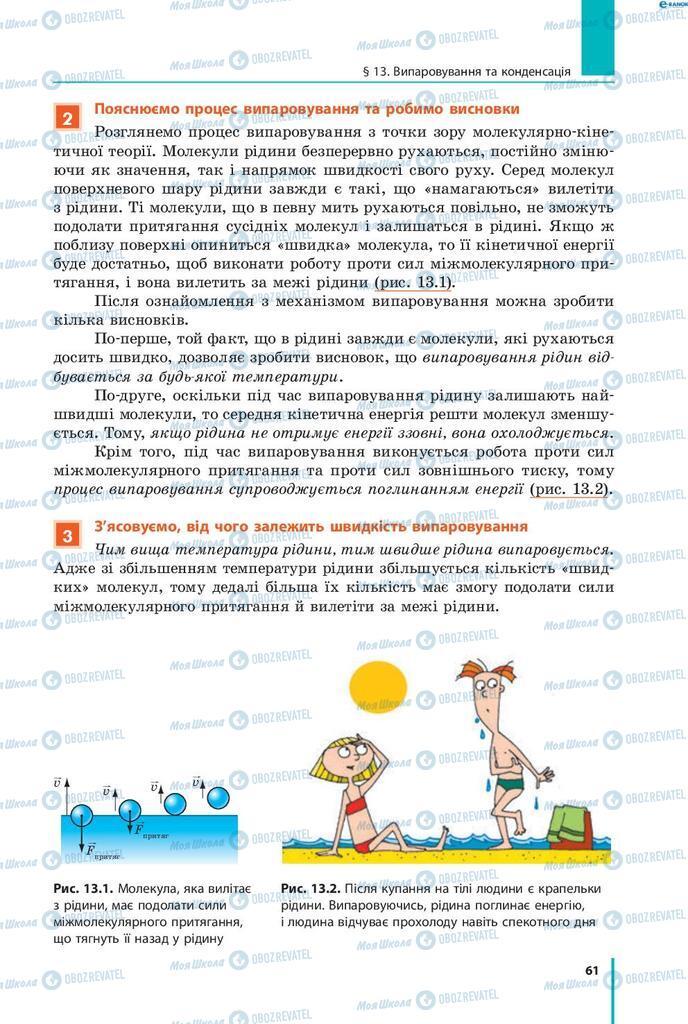 Підручники Фізика 8 клас сторінка 61