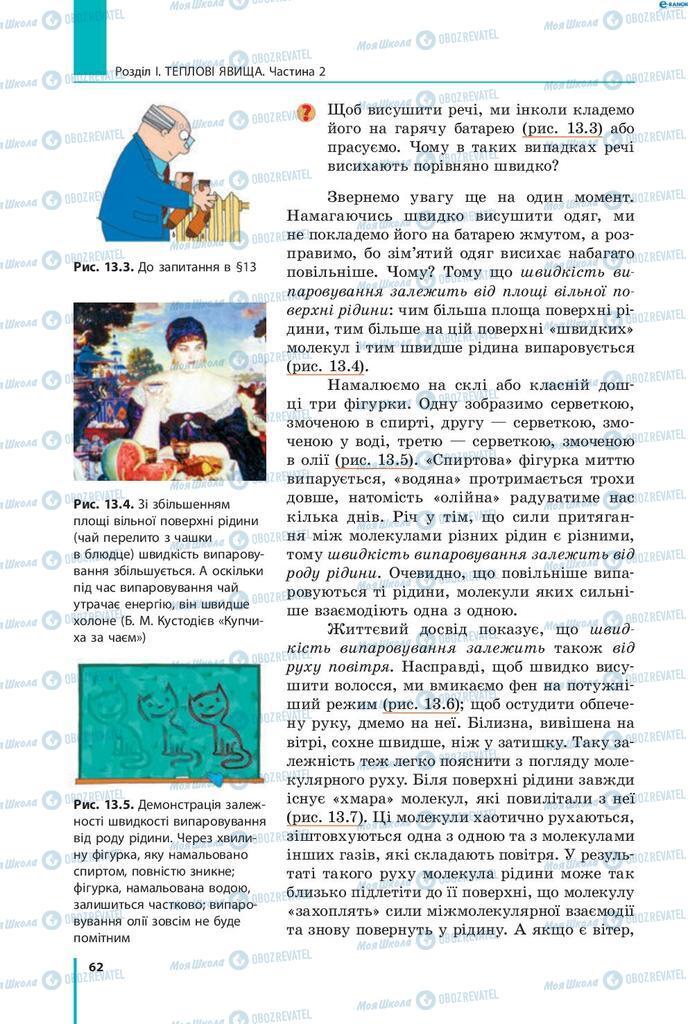 Підручники Фізика 8 клас сторінка 62