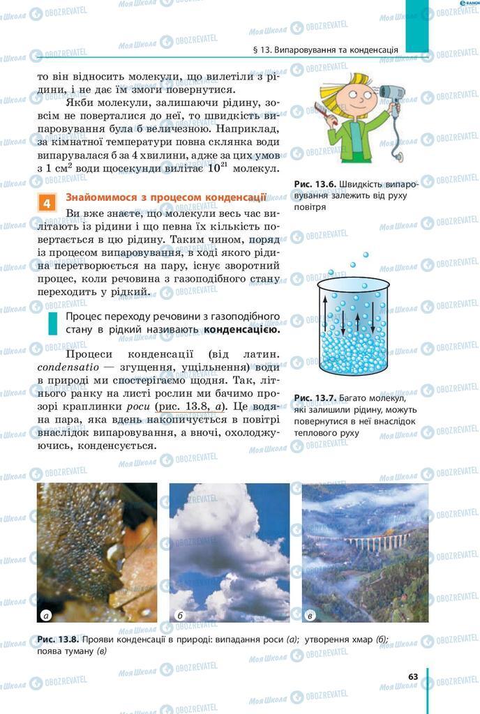 Учебники Физика 8 класс страница 63