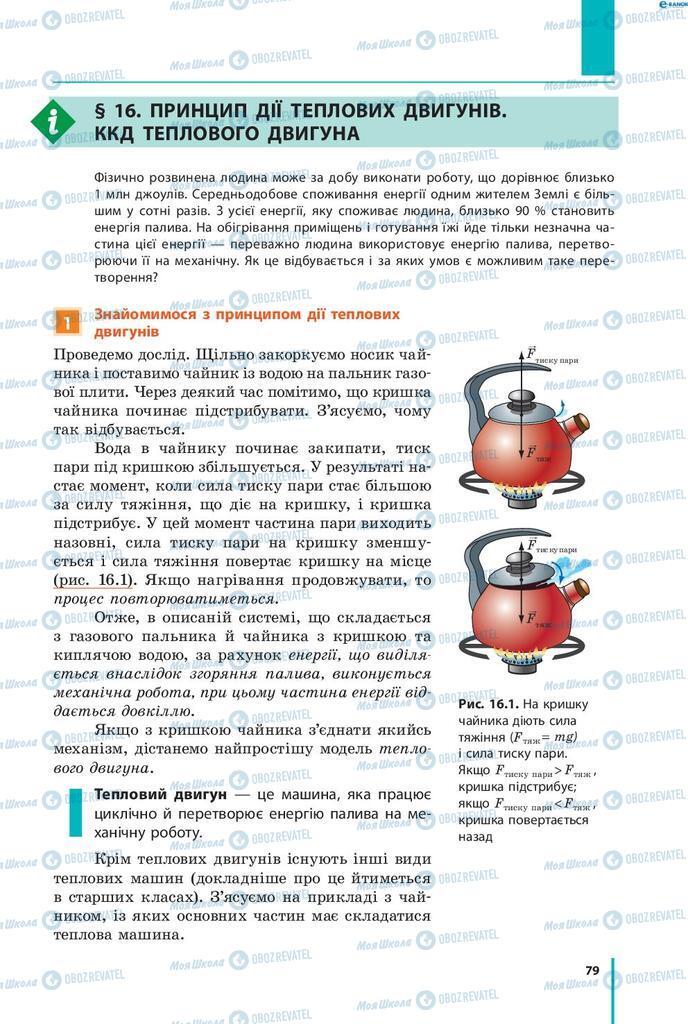 Учебники Физика 8 класс страница  79