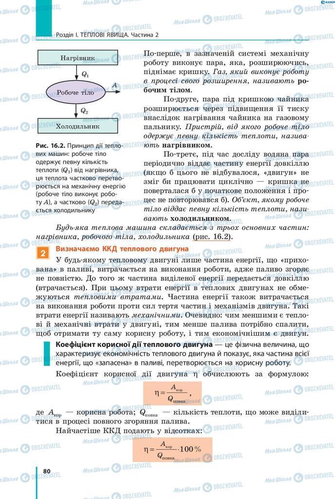 Учебники Физика 8 класс страница 80