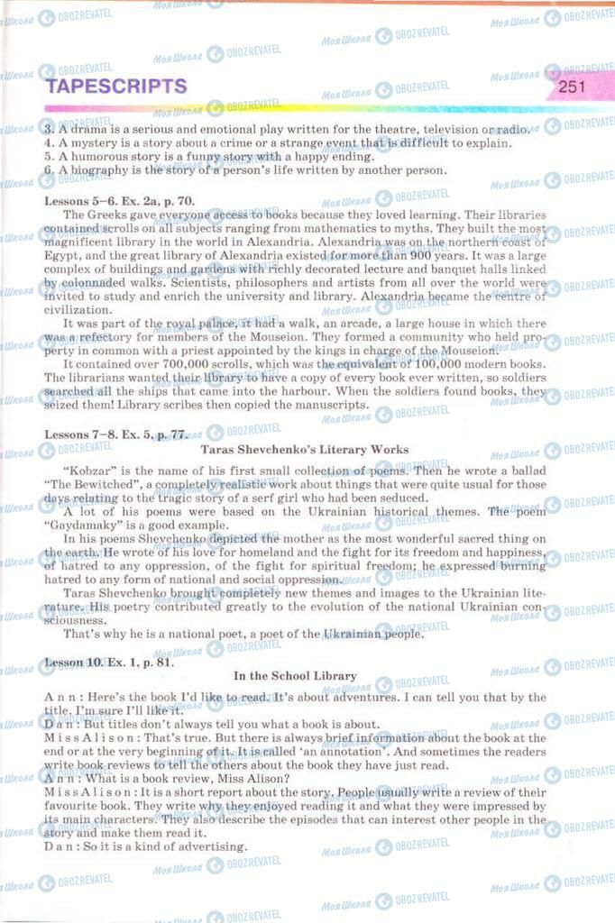 Підручники Англійська мова 8 клас сторінка 251