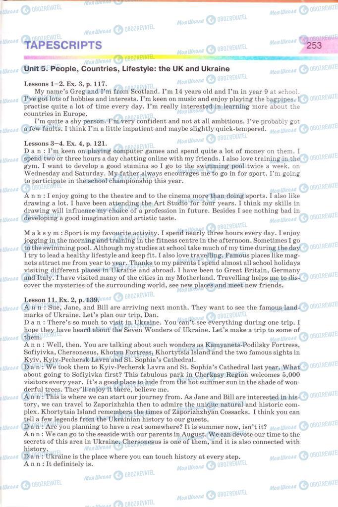 Підручники Англійська мова 8 клас сторінка 253
