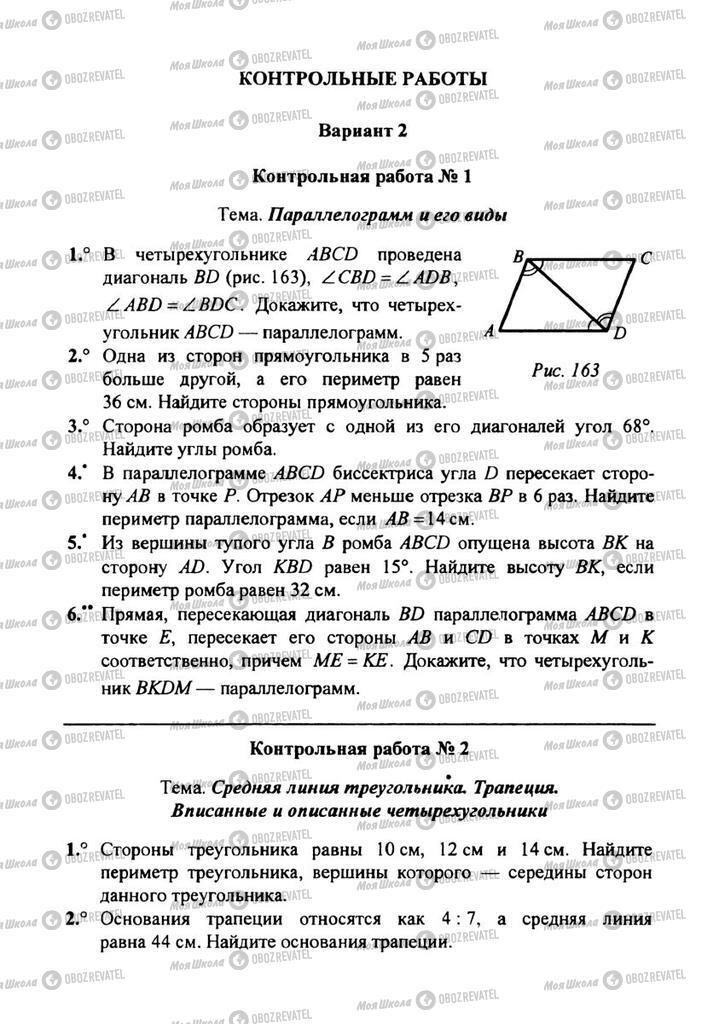 Учебники Геометрия 8 класс страница  102