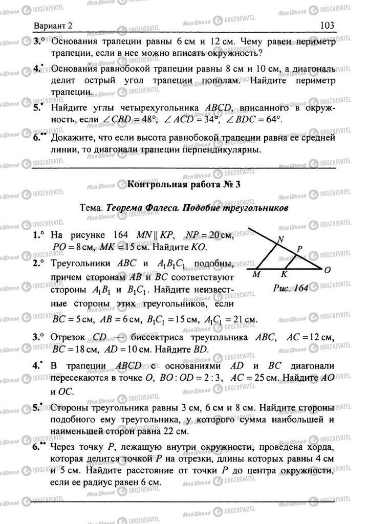 Учебники Геометрия 8 класс страница  103