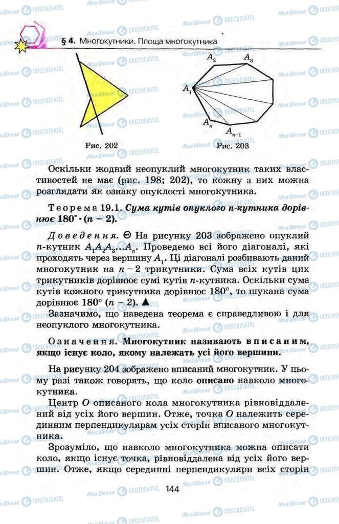 Учебники Геометрия 8 класс страница 144