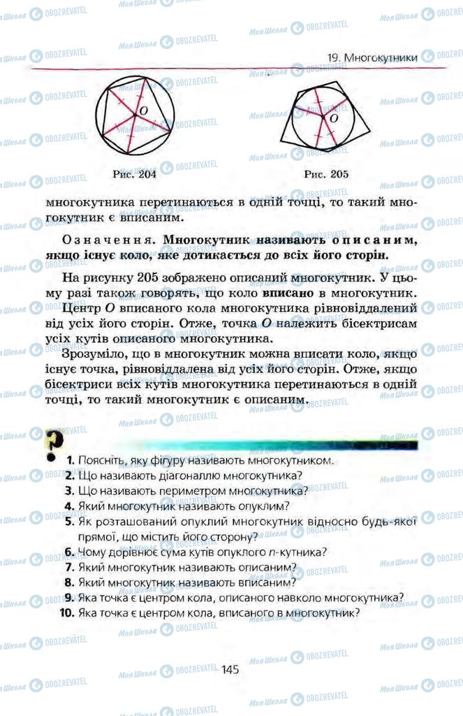 Учебники Геометрия 8 класс страница 145