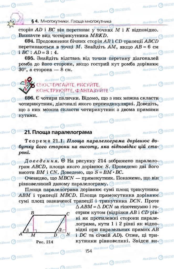 Підручники Геометрія 8 клас сторінка 154