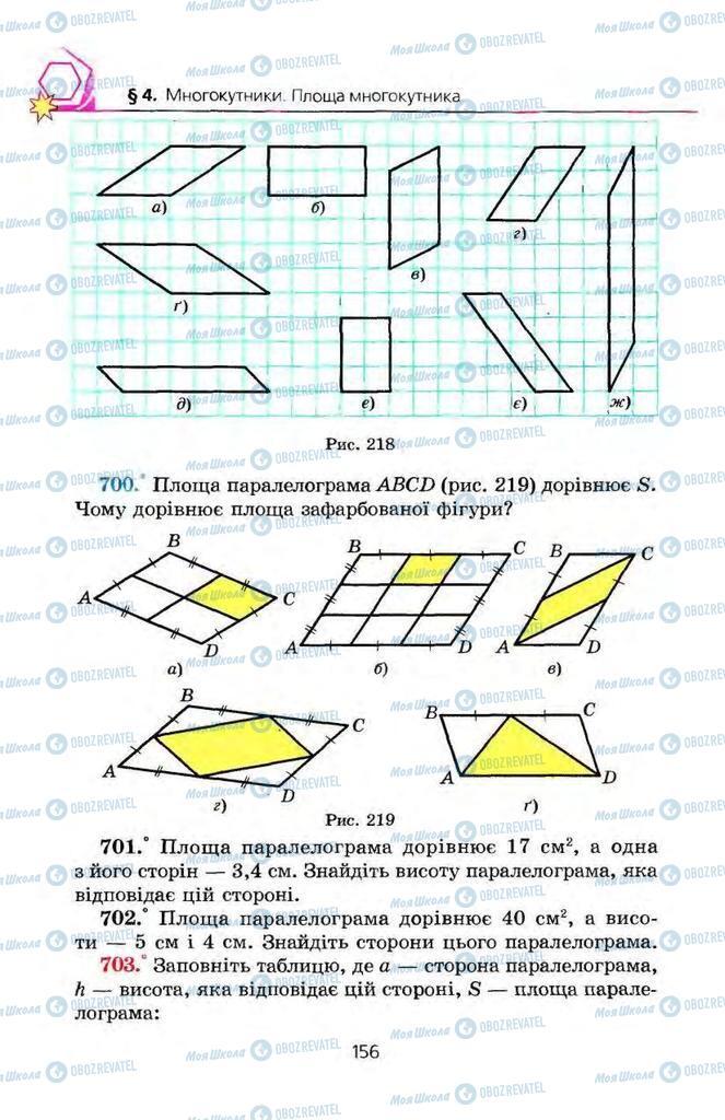 Підручники Геометрія 8 клас сторінка 156