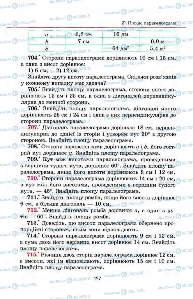 Учебники Геометрия 8 класс страница 157