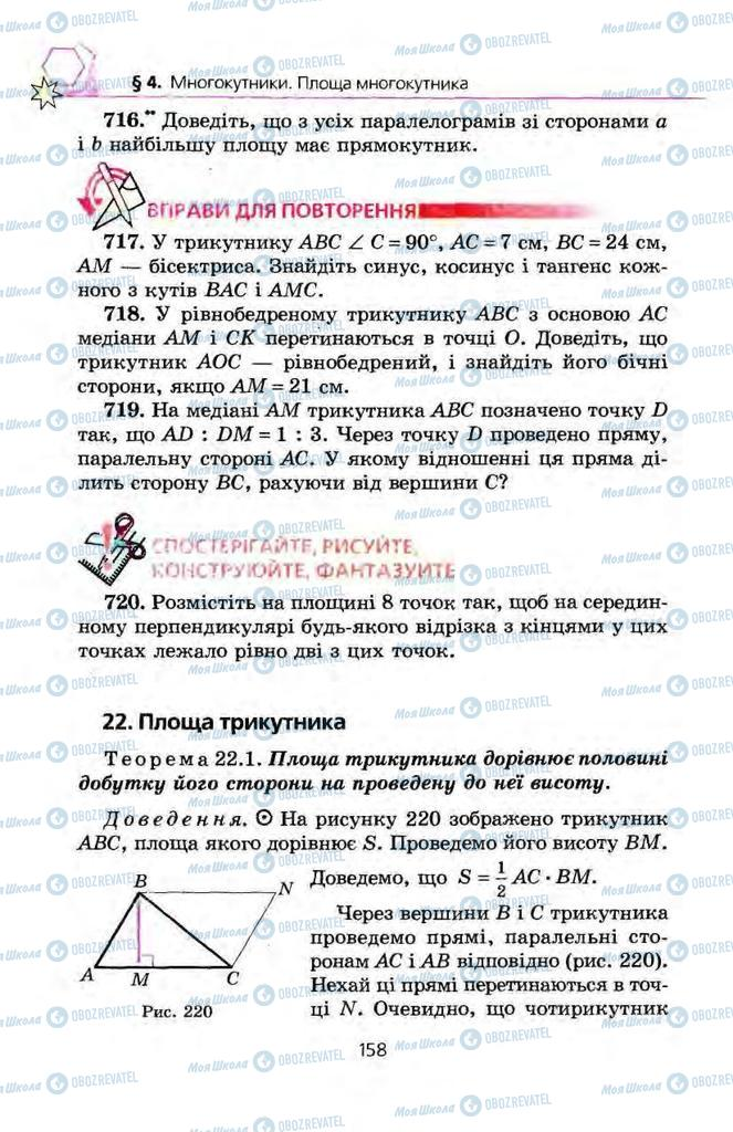 Учебники Геометрия 8 класс страница 158