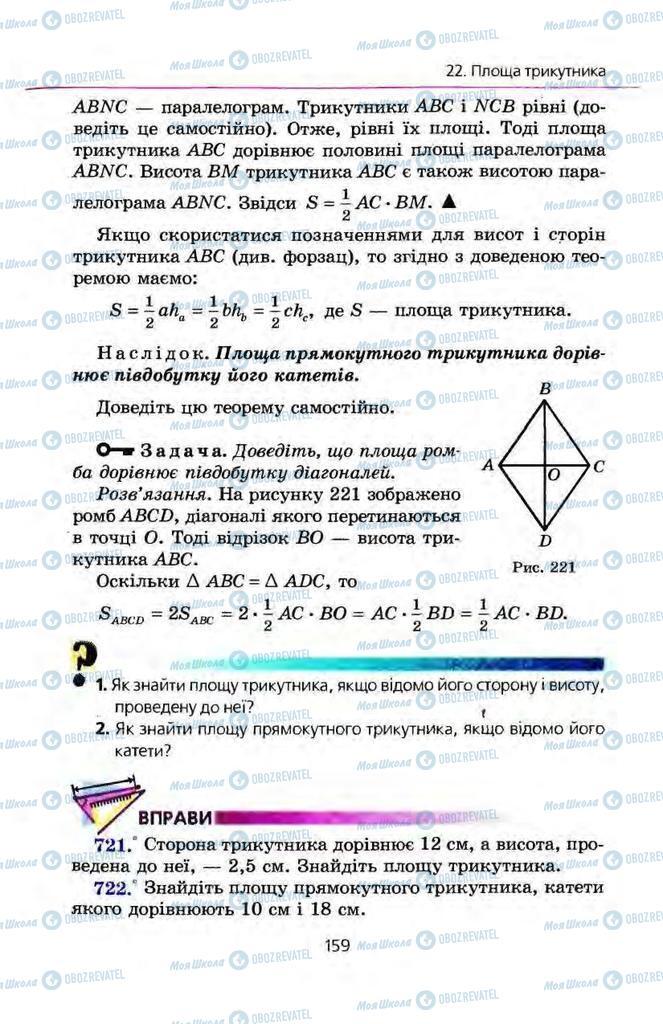 Учебники Геометрия 8 класс страница 159