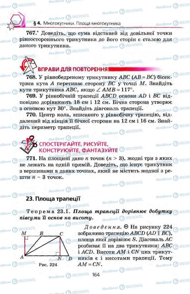 Учебники Геометрия 8 класс страница 164