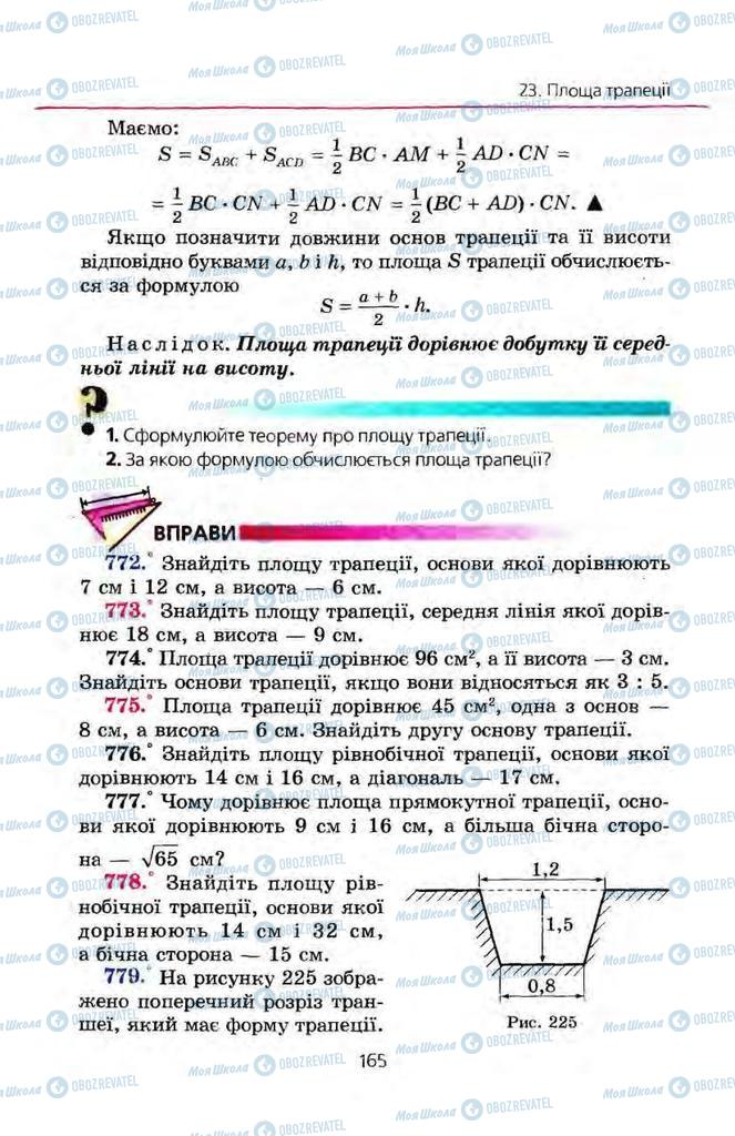 Учебники Геометрия 8 класс страница 169